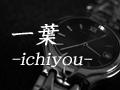 一葉 -ichiyou-